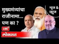 LIVE- मुख्यमंत्र्यांचा राजीनामा... पण का ? Yediyurappa, Pm Modi , Amit Shah   India News