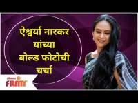 Aishwarya Narkar Bold Photos Viral | ऐश्वर्या नारकर यांच्या बोल्ड फोटोची चर्चा | Lokmat Filmy