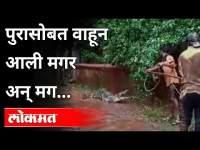 पुरासोबत वाहून आली मगर अन् मग | Crocodile Rescue in Sindhudurg | Flood in Sindhudurg | Maharashtra