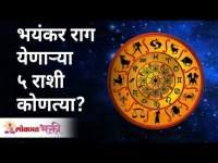 भयंकर राग येणाऱ्या ५ राशी | 5 Rashi of Terrible Anger | Lokmat Bhakti