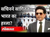 World Test Champiomship स्पर्धेमध्ये भारताला पराभव पत्कारावा लागल्यानंतर सचिन काय म्हणाला? IND VS NZ