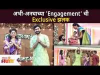 अभी अनघाच्या Engagement ची Exclusive झलक   Aai Kuthe Kay Karte Serial   Abhi And Anagha Engagement