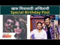 Anvita Phaltankar post for Aashay Kulkarni |खास मित्रासाठी अन्विताची Special Birthday Post | Sweetu