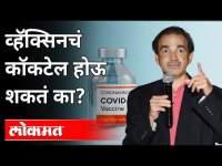 व्हॅक्सिनचं कॉकटेल होऊ शकतं का? Dr Ravi Godse On Corona Vaccine | Covid 19 | India News