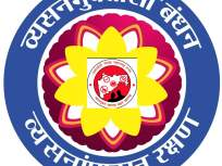 व्यसनमुक्तीशी बंधन; व्यसनापासून रक्षण - Marathi News | Bond with detoxification; Protection from addiction | Latest mumbai News at Lokmat.com
