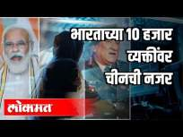 भारताच्या 10 हजार व्यक्तींवर चीनची नजर | India Vs China - Marathi News | China's eye on India's 10,000 people | India Vs China | Latest national Videos at Lokmat.com