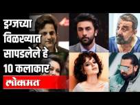 Bollywood and Drugs यांचा जवळचा संबंध | ड्रग्जच्या विळख्यात सापडलेले हे 10 कलाकार | India News - Marathi News | Close relationship between Bollywood and Drugs | Here are 10 artists found in the clutches of drugs | India News | Latest bollywood Videos at Lokmat.com