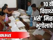 10च्या विद्यार्थ्यांना 'असे' मिळणार भूगोलाचे गुण - Marathi News | 10th grade students will get 'Ase' Geography marks | Latest maharashtra Videos at Lokmat.com