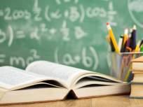 राष्ट्रीय शिक्षण दिन; शिक्षण दिनी तरी येणार का नवे शैक्षणिक धोरण?