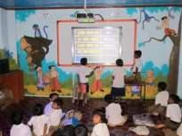 सर्वच मराठी शाळांमध्ये डिजिटलायझेशनची आवश्यकता!