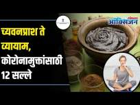 12 Guidelines for Recovered Corona Patients | Ayush Ministry | कोरोनामुक्तांसाठी १२ सल्ले - Marathi News | 12 Guidelines for Recovered Corona Patients | Ayush Ministry | 12 tips for coronamukta | Latest health Videos at Lokmat.com