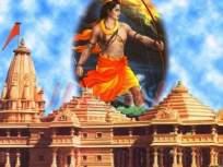 भव्य राम मंदिरासाठी प्रत्येक घरातून एक वीट अन् ११ रुपये द्यावेत; मुख्यमंत्र्यांचं लोकांना आवाहन