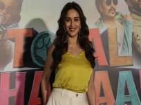 माधुरी दीक्षितने केली 'टोटल धमाल'! टाईप करताना चुकली अन् ट्रोल झाली...!! - Marathi News | Madhuri Dixit did tweet about film Total Dhamal write 21 years of total dhamaal , trolled | Latest bollywood News at Lokmat.com