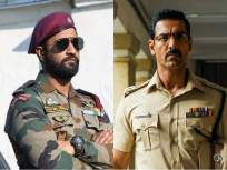 Independence Day 2020 : स्वातंत्र्य दिनी पाहू शकतात हे देशभक्तीपर चित्रपट - Marathi News | Independence Day 2020: This is a patriotic movie that you can watch on Independence Day | Latest bollywood News at Lokmat.com