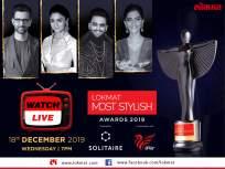 Lokmat Most Stylish Awards 2019 : कोण ठरणार महाराष्ट्राज् मोस्ट स्टायलिश...?