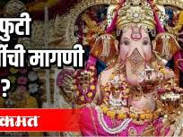 मुंबईतल्या जीएसबी सार्वजनिक गणेश मंडळाने 14 फूट उंच मूर्तीसाठी शासनाकडे मागितली परवानगी - Marathi News | The GSB Public Ganesh Mandal in Mumbai has sought permission from the government for a 14-foot-tall idol | Latest maharashtra Videos at Lokmat.com