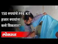 150 रुपयांचे PPE Kit हजार रुपयांना कसे विकतात? Atul Kulkarni | Covid 19 | Maharashtra News - Marathi News | How to sell a PPE Kit of Rs. 150 for Rs. Atul Kulkarni | Covid 19 | Maharashtra News | Latest maharashtra Videos at Lokmat.com