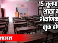 १५ जूनपासून शाळा नाही शैक्षणिक वर्षं सुरू होणार - Marathi News | No school, academic year will start from June 15 | Latest maharashtra Videos at Lokmat.com