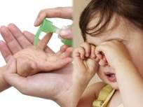 वैज्ञानिकांचा इशारा! लहान मुलांना हॅंड सॅनिटायजर देताय? जाऊ शकते डोळ्यांची दृष्टी... - Marathi News | Hand sanitizer can be harmful to the children eyes keep them safe from poisoning risk | Latest health Photos at Lokmat.com