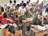 शिक्षक होण्यासाठी वीस हजार उमेदवारांनी दिली टीईटी