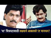 लक्ष्याने कोणत्या चित्रपटासाठी एक रूपये मानधन घेतले? Laxmikant Berde Birthday | Entertainment News - Marathi News | Lakshya took one rupee honorarium for which film? Laxmikant Berde Birthday | Entertainment News | Latest entertainment Videos at Lokmat.com