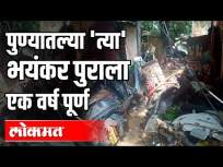 पुण्याच्या अंबिलओढ्याच्या पुराला एक वर्ष पूर्ण | Pune Flood | Pune News - Marathi News | Pune's Ambilodha floods complete one year Pune Flood | Pune News | Latest pune Videos at Lokmat.com