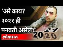 'अरे काय? २०२१ ही पनवती असेल?' - Marathi News | 'What? Will 2021 be Panavati? ' | Latest international Videos at Lokmat.com