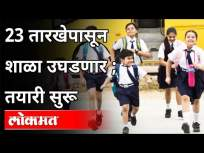 23 तारखेपासून शाळा उघडणार ; तयारी सुरू | School Reopen Guidelines | Maharashtra News - Marathi News | The school will open on the 23rd; Preparations begin | School Reopen Guidelines | Maharashtra News | Latest maharashtra Videos at Lokmat.com
