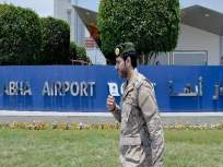 सौदीच्या विमानतळावर येमेनच्या फुटीरवाद्यांचा हल्ला; 1 ठार, 21 जखमी