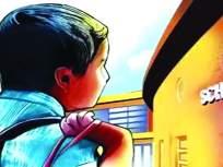 अल्पसंख्यांक, दिव्यांग शाळांमध्ये पायाभूत सुविधा