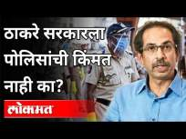ठाकरे सरकारला पोलिसांची किंमत नाही का? Uddhav Thackeray Government   Maharashtra News - Marathi News   Doesn't the Thackeray government value the police? Uddhav Thackeray Government   Maharashtra News   Latest maharashtra Videos at Lokmat.com