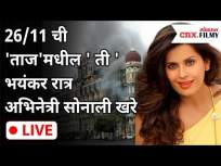 माझी ४ महिन्याची मुलगी घरी होती | Sonali Khare Memories Of 26-11-2008 Terrorist Attack On Taj Hotel - Marathi News | My 4 month old daughter was at home Sonali Khare Memories Of 26-11-2008 Terrorist Attack On Taj Hotel | Latest entertainment Videos at Lokmat.com