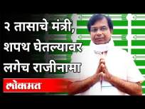 2 तासाचे मंत्री, शपथ घेतल्यावर लगेच राजीनामा | Mewalal Chaudhary resigns | Bihar Elections 2020 - Marathi News | 2-hour minister resigns immediately after taking oath Mewalal Chaudhary resigns | Bihar Elections 2020 | Latest politics Videos at Lokmat.com