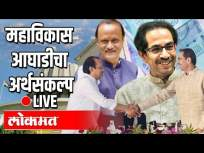 LIVE - Uddhav Thackeray. Ajit Pawar,..| महाराष्ट्र अर्थसंकल्प 2021-22 | Budget Session Day 8 - Marathi News | LIVE - Uddhav Thackeray. Ajit Pawar, .. | Maharashtra Budget 2021-22 | Budget Session Day 8 | Latest maharashtra Videos at Lokmat.com