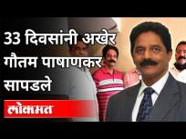 33 दिवसांनी अखेर गौतम पाषाणकर सापडले | Gautam Pashankar Found | Pune News - Marathi News | After 33 days, Gautam Pashankar was finally found Gautam Pashankar Found | Pune News | Latest maharashtra Videos at Lokmat.com