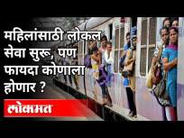 उद्यापासून महिलांसाठी लोकल सेवा सुरू | Local Start for Women's | Piyush Goyal Tweet - Marathi News | Local service for women starts from tomorrow Local Start for Women's | Piyush Goyal Tweet | Latest mumbai Videos at Lokmat.com