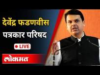 Live - Devendra Fadnavis | Maharashtra Budget Session 2021 | Uddhav Thackeary And Ajit Pawar - Marathi News | Live - Devendra Fadnavis | Maharashtra Budget Session 2021 | Uddhav Thackeary And Ajit Pawar | Latest maharashtra Videos at Lokmat.com