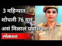 तीन महिन्यात शोधली ७६ मुलं, असं मिळालं प्रमोशन | Delhi Head Constable Seema Dhaka | India News - Marathi News | 76 children found in three months, got promotion | Delhi Head Constable Seema Dhaka | India News | Latest national Videos at Lokmat.com
