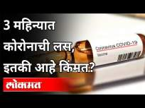 3 महिन्यात कोरोनाची लस, इतकी आहे किंमत? Corona Vaccine Price | India News - Marathi News | Corona vaccine in 3 months, what is the price? Corona Vaccine Price | India News | Latest national Videos at Lokmat.com