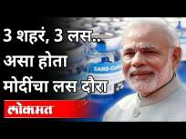असा होता मोदीचा तीन कोरोना लशींचा दौरा | PM Narendra Modi Visited In Three Serum Institutes - Marathi News | This was Modi's tour of three corona vaccines PM Narendra Modi Visited In Three Serum Institutes | Latest maharashtra Videos at Lokmat.com