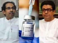 उत्तर प्रदेशात होऊ शकतं मग महाराष्ट्रात का नाही?; लसीकरणात स्थानिकांना प्राधान्य द्या– मनसे - Marathi News | It can happen in UP, then why not in Maharashtra Give priority to locals in Corona vaccination - MNS | Latest mumbai News at Lokmat.com