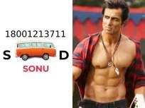 एकच कॉल... प्रॉब्लम सॉल्व्ह... मुंबईत अडकलेल्यांसाठी सोनूकडून 'टोल फ्री' नंबर जारी - Marathi News | One call ... Problem solved ... Toll free number issued by Sonu Sood for those stuck in Mumbai MMG | Latest mumbai News at Lokmat.com