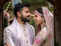 Virat Anushka First Wedding Anniversary : अनुष्का शर्माने शेअर केला खास व्हिडिओ, विराटही झाला रोमॅन्टिक!!