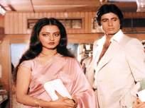 ईराणी डान्सरवर अमिताभ बच्चन यांचं जडलं होतं प्रेम, रेखा यांच्यावर देखील उचलला होता हात, See Photos - Marathi News | Amitabh Bachchan's love affair with Iranian dancer, Rekha's hand was also raised, See Photos | Latest bollywood Photos at Lokmat.com