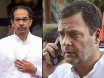 काँग्रेस-शिवसेनेत सर्वकाही ठीक?; मुख्यमंत्री उद्धव ठाकरे आणि राहुल गांधींची फोनवरुन चर्चा - Marathi News | Phone conversation between CM Uddhav Thackeray and Rahul Gandhi over Maharashtara govt issue pnm | Latest mumbai News at Lokmat.com