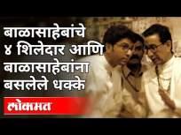 बाळासाहेबांचे 4 शिलेदार आणि त्यांचे राजकीय धक्के..! - Marathi News | Balasaheb's 4 Shiledars and their political shocks ..! | Latest maharashtra Videos at Lokmat.com