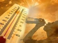 मुंबई@३८.४! 'उष्ण लाटे'ने होरपळ; मुंबईत सर्वाधिक तापमानाची नोंद