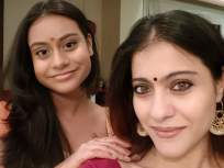 अभिनेत्री काजोलने लेकीसाठी घेतला मोठा निर्णय, सिंगापूरमध्ये होणार शिफ्ट ? - Marathi News | kajol to stay with daughter nysa in singapore amid the ongoing corona pandemic | Latest bollywood News at Lokmat.com