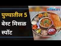 झणझणीत मिसळ पुण्यातील स्पॉट। 5 Misal Spots In Pune | Misal Pav | Lokmat Oxygen - Marathi News | Spots in Pune. 5 Misal Spots In Pune | Misal Pav | Lokmat Oxygen | Latest oxygen Videos at Lokmat.com