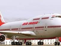 बालंबाल बचावले; एअर इंडियाच्या विमानाला दुरुस्तीवेळी आग